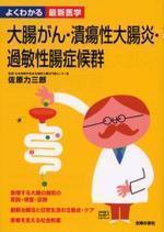 大腸がん.潰瘍性大腸炎.過敏性腸症候群 急增する大腸の病氣の原因.檢査.診斷 最新治療法と日常生活の注意点.ケア 患者を支える社會制度