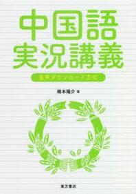 中國語實況講義 音聲ダウンロ-ド方式