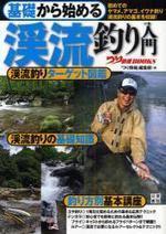 基礎から始める溪流釣り入門 初めてのヤマメ,アマゴ,イワナ釣り溪流釣りの基本を收錄!