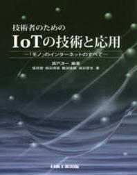 技術者のためのIOTの技術と應用 「モノ」のインタ-ネットのすべて