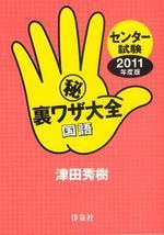 センタ―試驗マル秘裏ワザ大全國語 2011年度版
