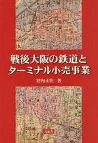 戰後大阪の鐵道とタ-ミナル小賣事業