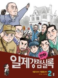 만화 일제강점실록. 2
