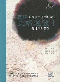 국역 사략통고. 1: 다시 읽는 동방의 역사