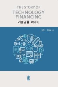 기술금융 이야기
