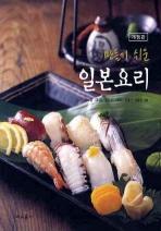 만들기 쉬운 일본요리
