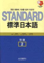표준일본어. 2(초급)