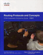 ROUTING PROTOCOLS AND CONCEPTS(한글판)