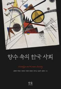 향수 속의 한국 사회