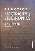 전기전자공학개론 (PRACTICAL ELECTRICITY AND ELECTRONICS)