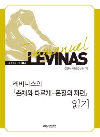 레비나스의 존재와 다르게 본질의 저편 읽기