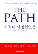 기적의 사명선언문(THE PATH)