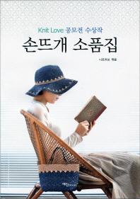손뜨개 소품집