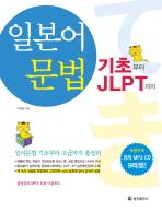 일본어 문법: 기초부터 JLPT까지