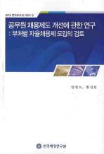 공무원 채용제도 개선에 관한 연구