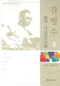 김영수 희곡 시나리오 선집 4