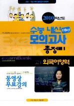 외국어영역(고1)(2010 대비)(8절)