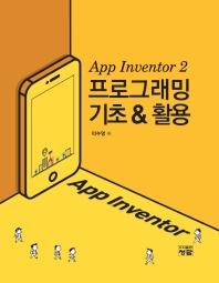 App Inventor 2 프로그래밍 기초 & 활용