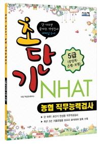 NHAT 농협 직무능력검사(5급 중앙회 은행 보험)
