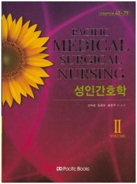 성인간호학(Medical Surgical Nursing). 2