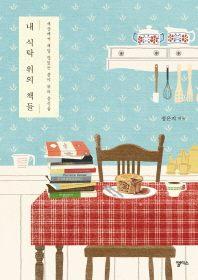 내 식탁 위의 책들