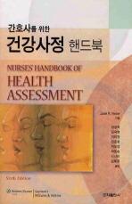 간호사를 위한 건강사정 핸드북