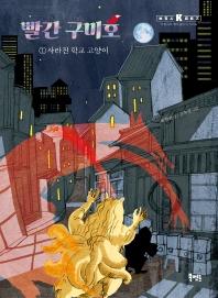 빨간 구미호. 1: 사라진 학교 고양이