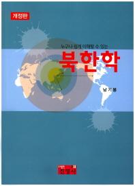 누구나 쉽게 이해할 수 있는 북한학