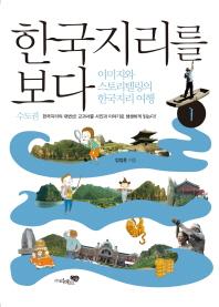 한국지리를 보다. 1: 수도권