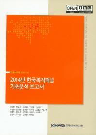 2014년 한국복지패널 기초분석 보고서