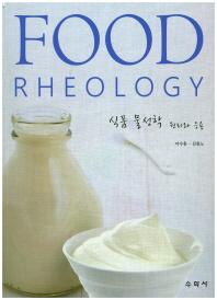 식품 물성학 원리와 응용