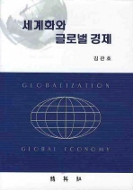 세계화와 글로벌 경제