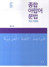 종합 아랍어 문법. 2: 구문편