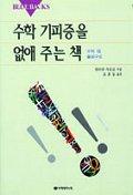 수학 기피증을 없애주는 책