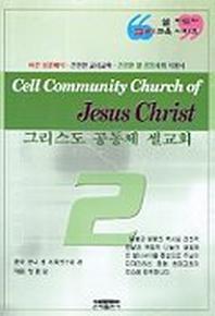 그리스도 공동체 셀교회