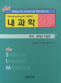 Pathophysiology로 이해하는 내과학. 7: 면역 알레르기질환