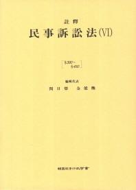주석 민사소송법. 6: 390-450