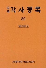 국역 각사등록. 89: 평안도편(18)