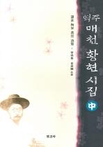 역주 매천 황현 시집(중)
