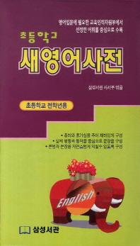 새 새영어사전(초등학교)