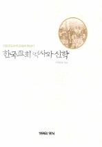 한국교회 역사와 신학