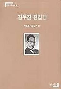 김우진 전집 3