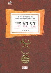 대각 원각 진각(근현대 불교혁신사상 연구)