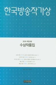 한국방송작가상 수상작품집(2019 제32회)