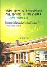 태양열냉난방 및 온수급탕시스템 개념 설계기법 및 경제성 분석