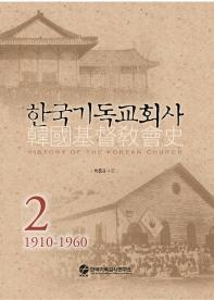 한국기독교회사. 2