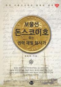 한국 수중고고학의 실체와 성과 보물선 돈스코이호 쫓는 권력 재발 탐사가