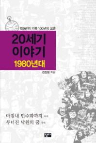 20세기 이야기: 1980년대