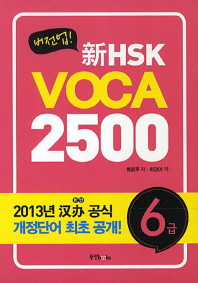 버전업 신HSK VOCA 2500 6급