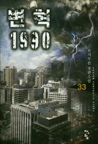 변혁 1990. 33